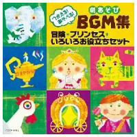 【CD】/発売日:2009/08/26/COCE-35714///<収録内容>〈冒険セット(アラビア...