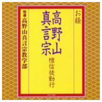 【CD】/発売日:2009/11/04/TOCF-8003//高野山真言宗教学部/<収録内容>(1)...