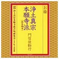 【CD】/発売日:2009/11/04/TOCF-8012//浄土真宗本願寺派声明研究会/佐々木智教...