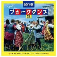 【CD】コロムビア・フォークダンス・オーケストラ(コロムビア.フオ−クダンス.オ−ケス)/発売日:2...