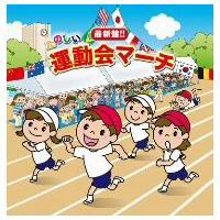 【CD】/発売日:2010/09/01/PCCG-1118///<収録内容>[1](1)あっちこっち...