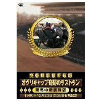【DVD】/発売日:2010/09/15/PCBC-11126//出演:潮哲也/鈴木淑子/井崎脩五郎...