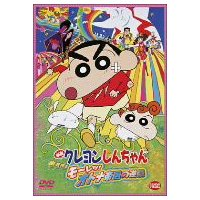 【DVD】クレヨンしんちゃん(クレヨンシンチヤン)/発売日:2010/11/26/BCBA-3963...