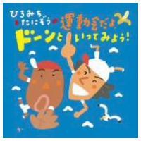 【CD】/発売日:2011/03/23/KICG-8294//佐藤弘道 たにぞう(谷口國博) Smi...