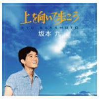 【CD】坂本九(サカモト キユウ)/発売日:2011/07/13/TOCT-22310//坂本九/<...