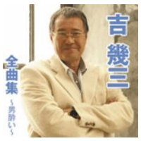 【CD】吉幾三(ヨシ イクゾウ)/発売日:2011/10/26/TKCA-73687///<収録内容...