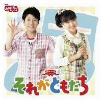 【CD】NHKおかあさんといっしょ(エヌエイチケ−オカアサントイツシヨ)/発売日:2011/10/1...