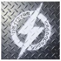 【CD】イナズマ戦隊(イナズマセンタイ)/発売日:2012/02/08/CRCP-40313///<...