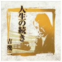 【CD】吉幾三(ヨシ イクゾウ)/発売日:2012/03/07/TKCA-73744///<収録内容...