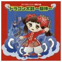 【CD】/発売日:2012/04/11/VZCH-88///<収録内容>(1)ドラゴン太鼓〜龍神〜(...