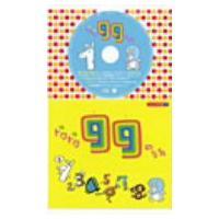 【CD】/発売日:2012/04/18/COCZ-1112///<収録内容>(1)99のうた(山野さ...