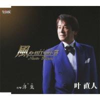 【CD】叶直人(カノウ ナオト)/発売日:2012/06/20/TJCH-15355//叶直人/<収...