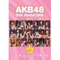 【DVD】AKB48(エ−.ケイ.ビ−.フオ−テイエイト)/発売日:2012/08/22/AKBD-...