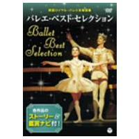 【DVD】英国ロイヤル・バレエ団(エイコクロイヤル.バレエダン)/発売日:2012/11/21/CO...