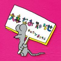 【CD】キュウソネコカミ(キユウソネコカミ)/発売日:2012/12/19/EXXREC-4//キュ...