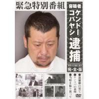 【DVD】ケンドーコバヤシ/他(ケンド−コバヤシ/ホカ)/発売日:2013/02/10/YRBN-9...