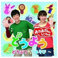 【CD】NHKおかあさんといっしょ(エヌエイチケ−オカアサントイツシヨ)/発売日:2013/03/0...