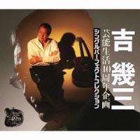 【CD】吉幾三(ヨシ イクゾウ)/発売日:2013/03/06/TKCA-73877//吉幾三/<収...