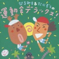 【CD】/発売日:2013/03/27/KICG-8307//(教材)/ひろみち&たにぞう/Smil...
