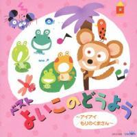 【CD】/発売日:2013/07/03/CRCD-2435//(童謡/唱歌)/たいらいさお、大和田り...
