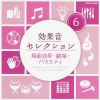 【CD】/発売日:2013/07/24/COCE-38098//(効果音)/<収録内容>(1)アイキ...