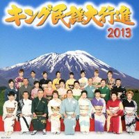 【CD】オムニバス(オムニバス)/発売日:2013/08/07/KICH-278//(伝統音楽)/大...