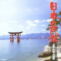 【CD】/発売日:2013/08/07/KICH-264//(伝統音楽)/藤山進/佐藤松子/岩井きよ...