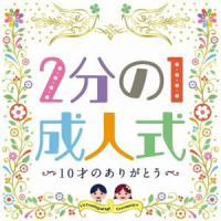 【CD】/発売日:2013/10/09/KICG-390//(教材)/こどもの城児童合唱団/タンポポ...