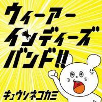 【CD】キュウソネコカミ(キユウソネコカミ)/発売日:2013/10/16/EXXREC-7//キュ...