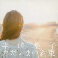【CD】半崎美子(ハンザキ ヨシコ)/発売日:2014/02/19/DDCZ-1936/「情熱大陸」...