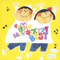 【CD】/発売日:2014/03/19/KICG-8324//(教材)/戸田ダリオ、後藤いくり/谷本...
