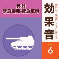【CD】/発売日:2014/03/12/KICG-1586//(効果音)/<収録内容>(1)射撃 (...