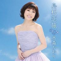 【CD】水森かおり(ミズモリ カオリ)/発売日:2014/04/09/TKCA-90625//水森か...