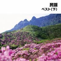 【CD】/発売日:2014/05/14/KICW-9605//(伝統音楽)/早坂光枝/長瀬和子/大塚...