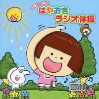 【CD】/発売日:2014/08/06/KICG-407//(教材)/竹田えり、ひまわりキッズ/<収...