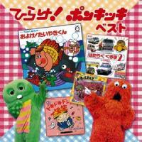 【CD】オムニバス(オムニバス)/発売日:2014/10/15/PCCK-10104//(キッズ)/...