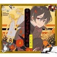 【CD】てにをは(テニオハ)/発売日:2014/10/22/GNCA-1419//てにをは/<収録内...