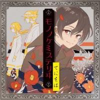 【CD】てにをは(テニオハ)/発売日:2014/10/22/GNCA-1420//てにをは/<収録内...