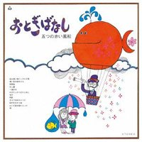 【CD】五つの赤い風船(イツツノアカイフウセン)/発売日:2014/10/29/GRCL-6042/...