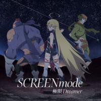 【CD】SCREEN mode(スクリ−ン.モ−ド)/発売日:2015/01/28/LACM-343...