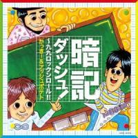 【CD】/発売日:2015/01/21/COCX-38950//かっきー&アッシュポテト/<収録内容...