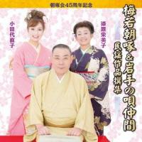 【CD】梅若朝啄(ウメワカ チヨウタク)/発売日:2015/03/04/KICH-292//梅若朝啄...