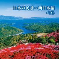 【CD】/発売日:2015/05/13/KICW-5683//(伝統音楽)/三橋美智也/大塚文雄/長...