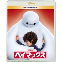 ベイマックス MovieNEX ブルーレイ+DVDセット