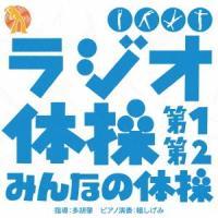 【CD】/発売日:2015/06/24/UICZ-5065//(趣味/教養)/<収録内容>(1)ラジ...