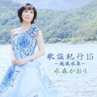 【CD】水森かおり(ミズモリ カオリ)/発売日:2016/09/21/TKCA-74400//水森か...