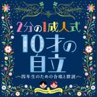【CD】/発売日:2016/10/05/KICG-508//(キッズ)/こどもの城児童合唱団/杉並児...