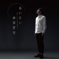【CD】林部智史(ハヤシベ サトシ)/発売日:2016/10/12/AVCD-83703//林部智史...