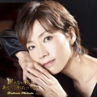 【CD】真琴つばさ(マコト ツバサ)/発売日:2016/11/23/VICL-64680//真琴つば...