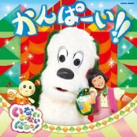 【CD】/発売日:2017/02/22/COCX-39855//(キッズ)/ゆきちゃん、ワンワン、う...